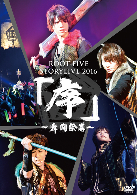 ROOT FIVE STORYLIVE 2016