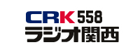 ラジオ関西 CRK558