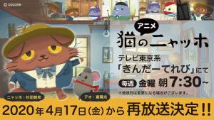 TVアニメ『猫のニャッホ』